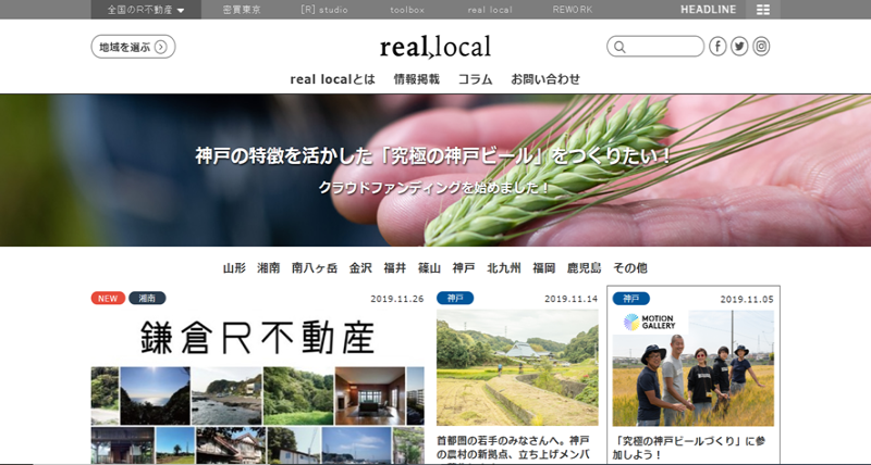 real local(リアルローカル)